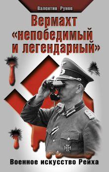 Рунов В.А. - Вермахт «непобедимый и легендарный». Военное искусство Рейха обложка книги