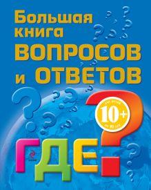 Гончарук Н.В., Почкина М.В. - 10+ Большая книга вопросов и ответов. ГДЕ? обложка книги