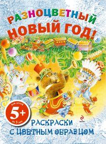 - 5+ Разноцветный Новый год! Раскраски с цветным образцом обложка книги