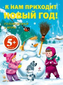 - 5+ К нам приходит Новый год! Игры и головоломки обложка книги