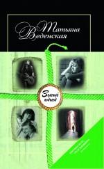 Веденская Т. - Зеленый подъезд обложка книги