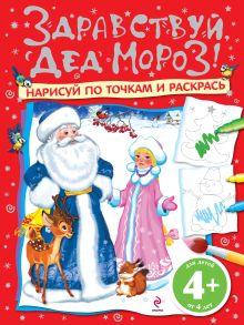 - 4+ Здравствуй, Дед Мороз! Нарисуй по точкам и раскрась обложка книги