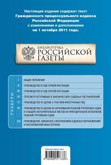 Обложка сзади Гражданский процессуальный кодекс Российской Федерации : текст с изм. и доп. на 1 октября 2011 г.
