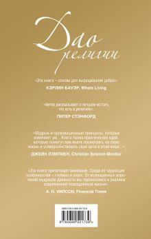 Обложка сзади Дао религии: Как лучшие духовные принципы работают на ваше счастье Карен Армстронг