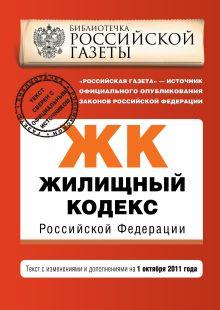 Обложка Жилищный кодекс Российской Федерации : текст с изм. и доп. на 1 октября 2011 г.