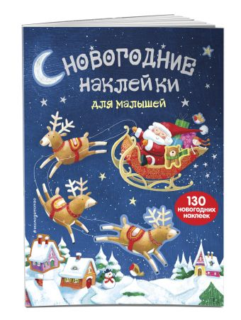 3+ Новогодние наклейки для малышей