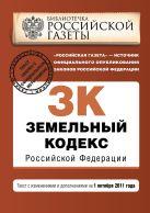 Земельный кодекс Российской Федерации : текст с изм. и доп. на 1 октября 2011 г.