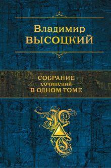 Обложка Собрание сочинений в одном томе Владимир Высоцкий