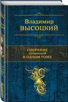 Собрание сочинений в одном томе обложка книги