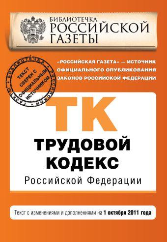 Трудовой кодекс Российской Федерации : текст с изм. и доп. на 1 октября 2011 г.