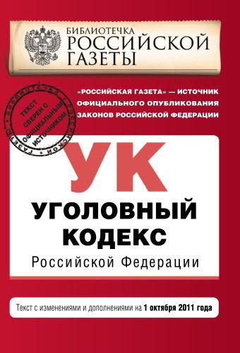 Уголовный кодекс Российской Федерации : текст с изм. и доп. на 1 октября 2011 г.