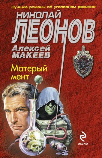 Матерый мент Леонов Н.И., Макеев А.В.