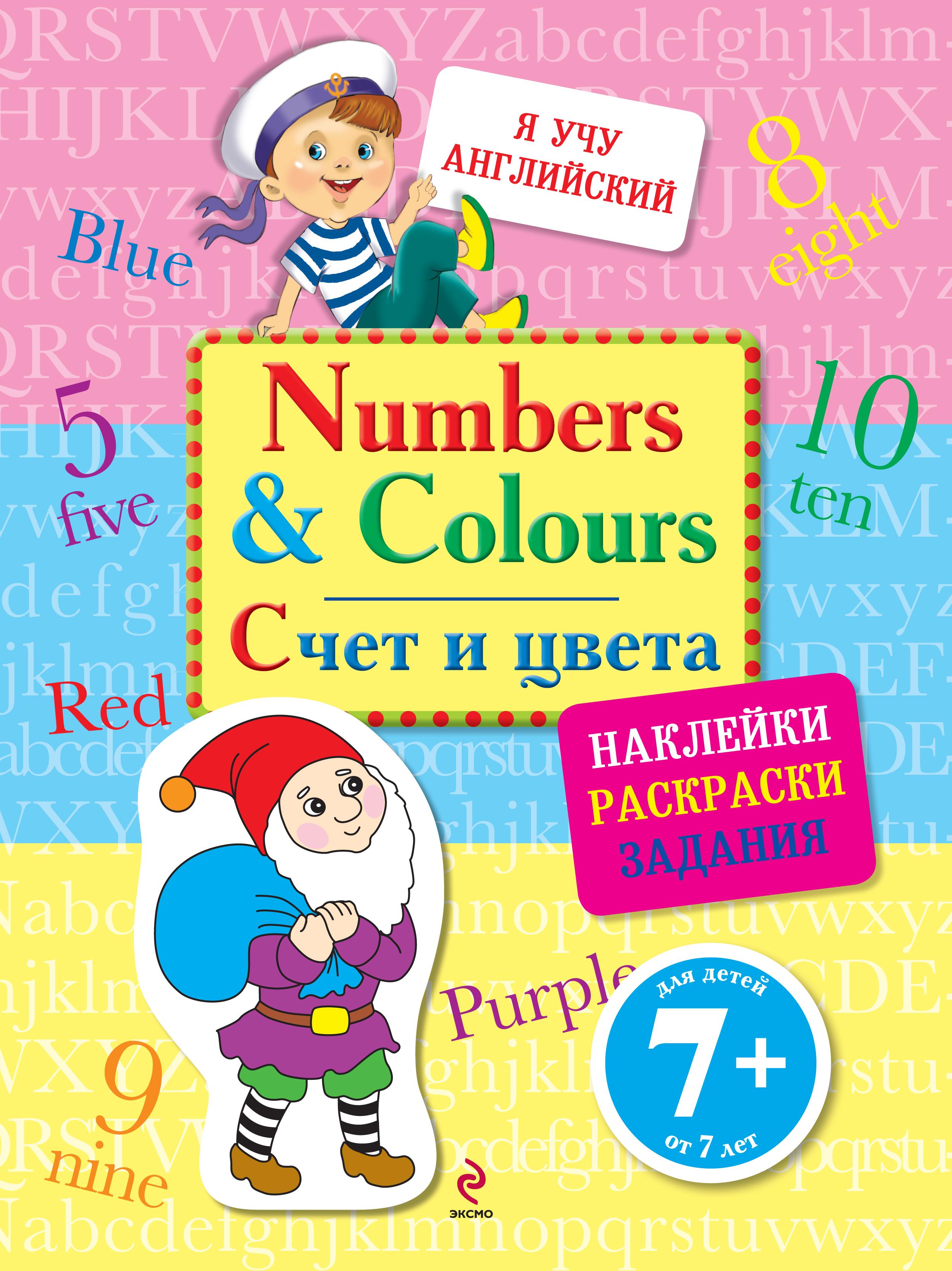 Numbers and Colours. Счет и цвета (с наклейками)