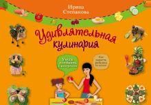 Обложка сзади Удивлятельная кулинария. Готовим с детьми Степанова И.В.