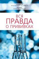 Ляшко В.В., Федоров А.М. - Вся правда о прививках' обложка книги