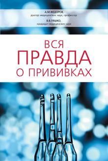Ляшко В.В., Федоров А.М. - Вся правда о прививках обложка книги