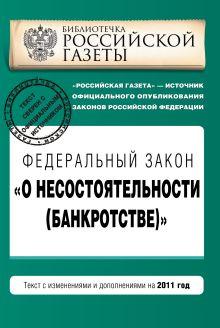 """Федеральный закон """"О несостоятельности (банкротстве)"""" : текст с изм. и доп. на 2011 год"""