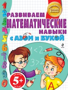 Бокова Т.В. - 5+ Развиваем математические навыки с Азом и Букой обложка книги