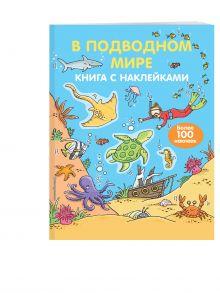 4+ В подводном мире (с наклейками)