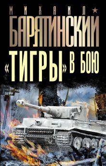 Барятинский М.Б. - «Тигры» в бою обложка книги