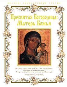 - Пресвятая Богородица: Матерь Божья обложка книги