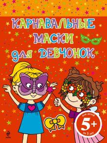 - 5+ Карнавальные маски для девчонок обложка книги