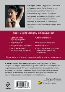 Обложка сзади Энциклопедия соблазнительницы Исаева В.С.