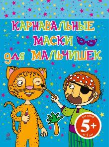 - 5+ Карнавальные маски для мальчишек обложка книги