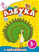 3+ Азбука (с наклейками)