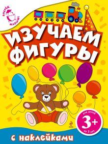 - 3+ Изучаем фигуры (с наклейками) обложка книги