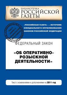 """Федеральный закон """"Об оперативно-розыскной деятельности"""". Текст с изменениями и дополнениями на 2011 год"""