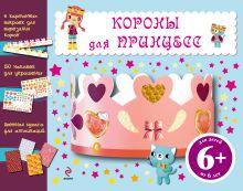 - 6+ Короны для принцесс (+ наклейки) обложка книги