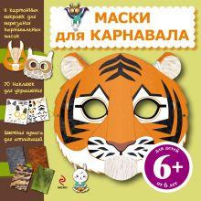 - 6+ Маски для карнавала (+ наклейки) обложка книги