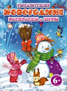- 6+ Гигантские новогодние раскраски и игры обложка книги