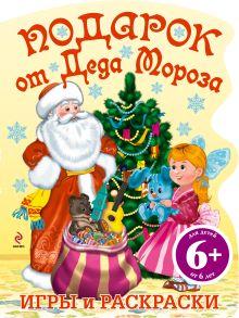6+ Подарок от Деда Мороза (с вырубкой)