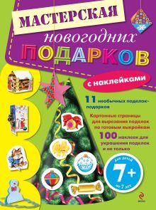 - 7+ Мастерская новогодних подарков (с наклейками) обложка книги