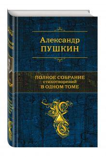 Пушкин А.С. - Полное собрание стихотворений в одном томе обложка книги