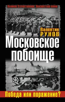 Рунов В.А. - Московское побоище. Победа или поражение? обложка книги