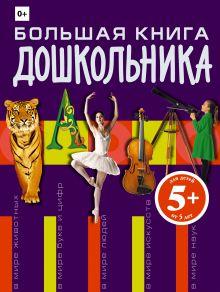 Корнева Т.А. - 5+ Большая книга дошкольника обложка книги