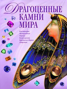 Гураль С. - Драгоценные камни мира (в суперобложке) обложка книги
