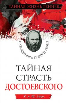 Тайная страсть Достоевского. Наваждения и пороки гения