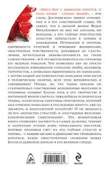 Обложка сзади Тайная страсть Достоевского. Наваждения и пороки гения К. и Т. Енко