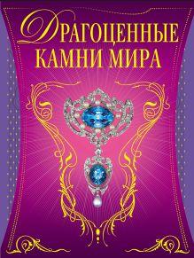Гураль С. - Драгоценные камни мира (в футляре) обложка книги
