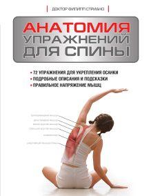 Стриано Ф. - Анатомия упражнений для спины обложка книги