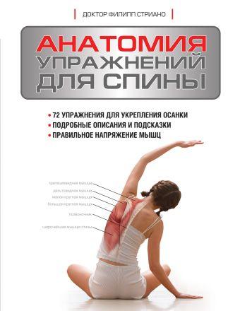 Анатомия упражнений для спины Стриано Ф.