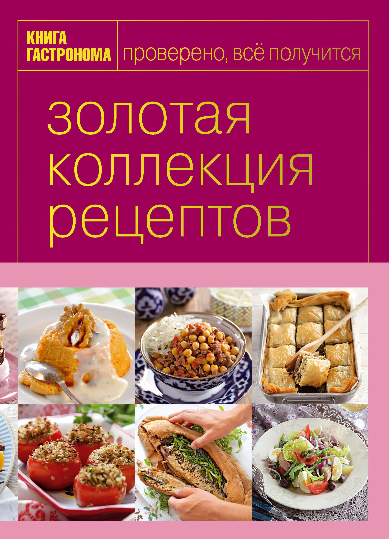Книга Гастронома Золотая коллекция рецептов. T. 3
