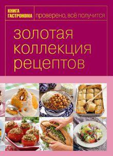 - Книга Гастронома Золотая коллекция рецептов. T. 3 обложка книги