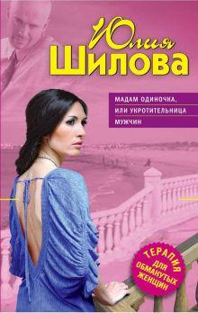 Обложка Мадам Одиночка, или Укротительница мужчин Юлия Шилова