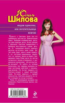 Обложка сзади Мадам Одиночка, или Укротительница мужчин Юлия Шилова