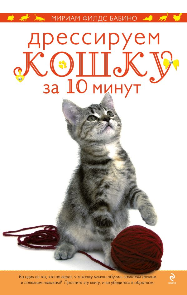 Дрессируем кошку за 10 минут Филдс-Бабино М.